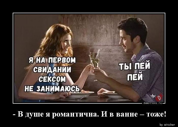 - В душе я романтична. И в ванне – тоже!