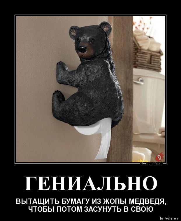 ГЕНИАЛЬНО
