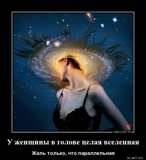 У женщины в голове целая вселенная