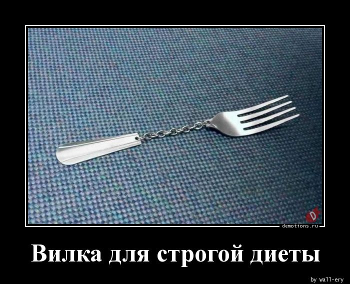 Вилка для строгой диеты