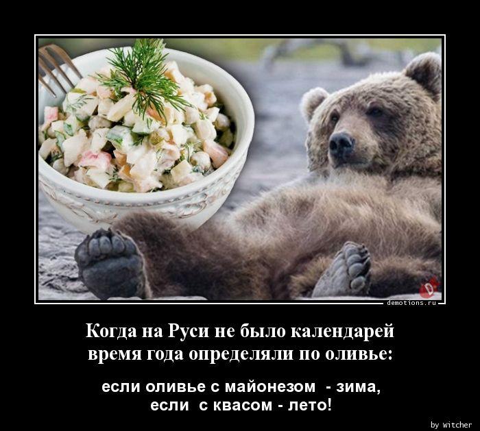 Когда на Руси не было календарей время года определяли по оливье: