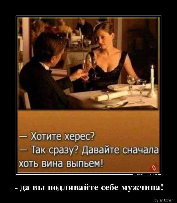 - да вы подливайте себе мужчина!