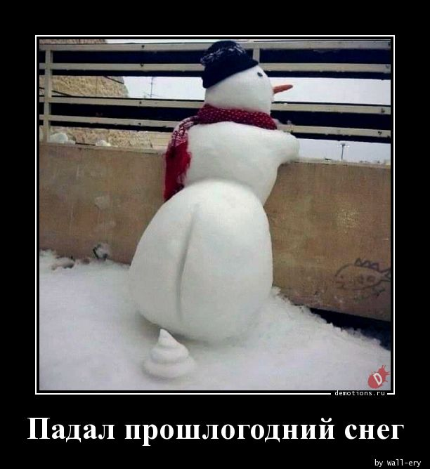 Падал прошлогодний снег