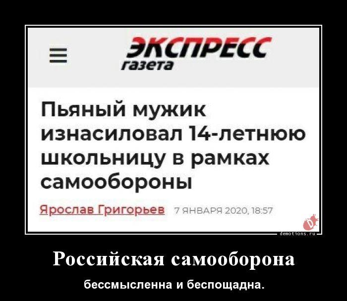 Российская самооборона
