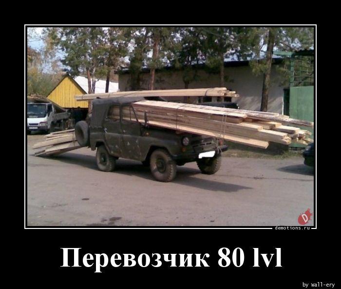 Перевозчик 80 lvl