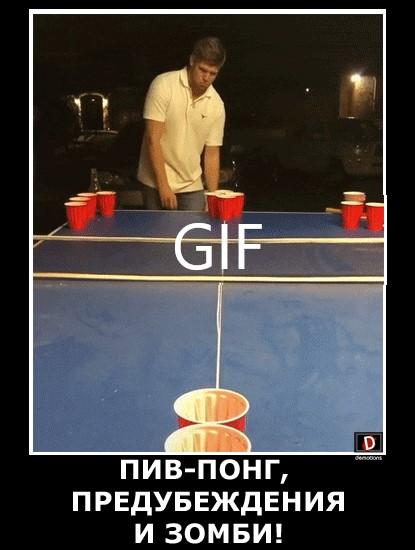 ПИВ-ПОНГ, ПРЕДУБЕЖДЕНИЯ И ЗОМБИ!