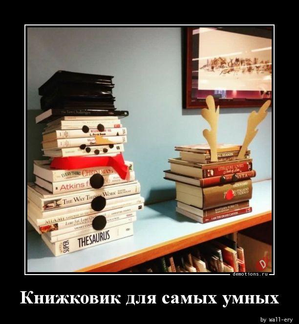 Книжковик для самых умных