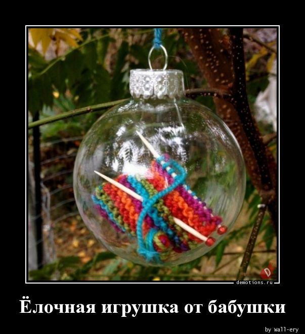Ёлочная игрушка от бабушки