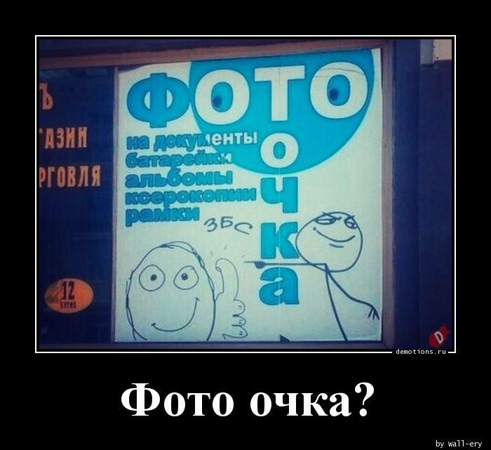 Фото очка?