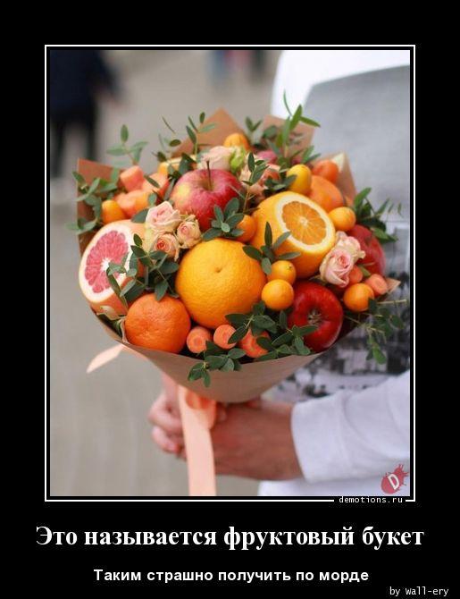 Это называется фруктовый букет