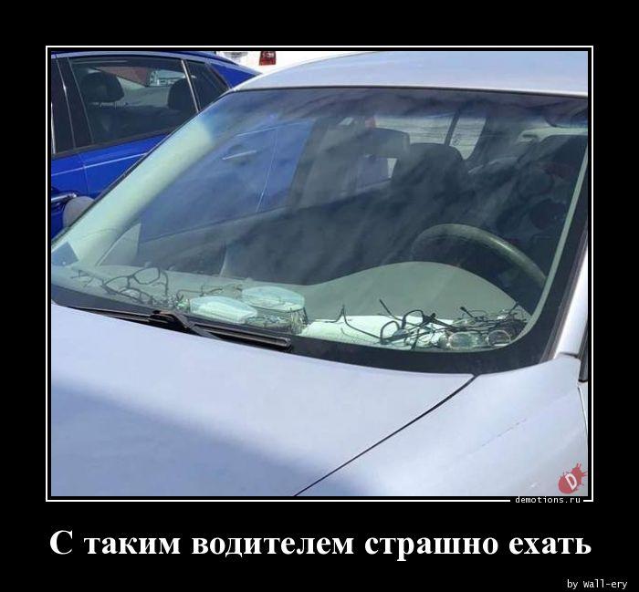 С таким водителем страшно ехать