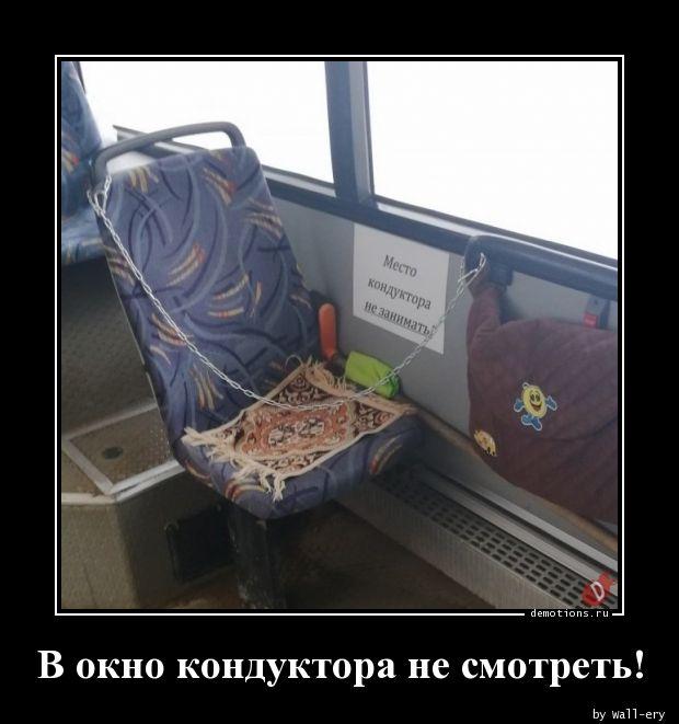 В окно кондуктора не смотреть!