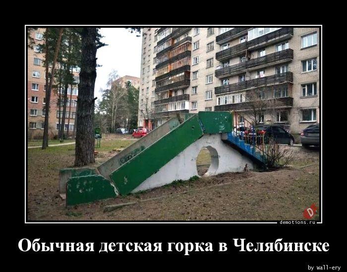 Обычная детская горка в Челябинске