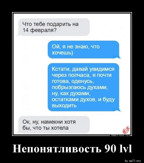 Непонятливость 90 lvl