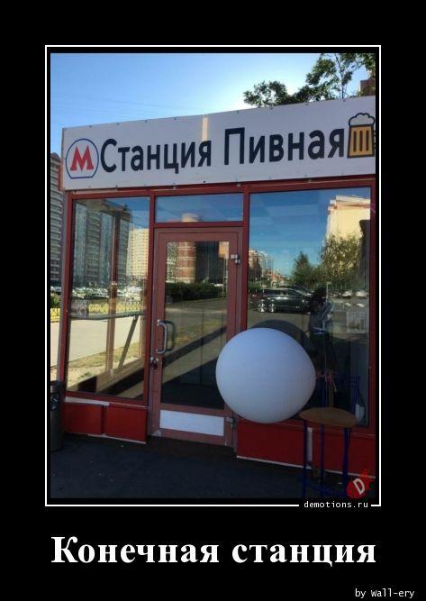 Конечная станция