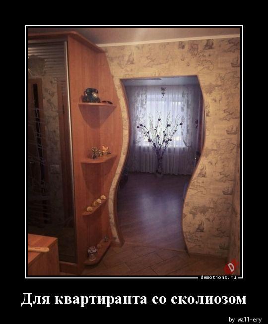 Для квартиранта со сколиозом
