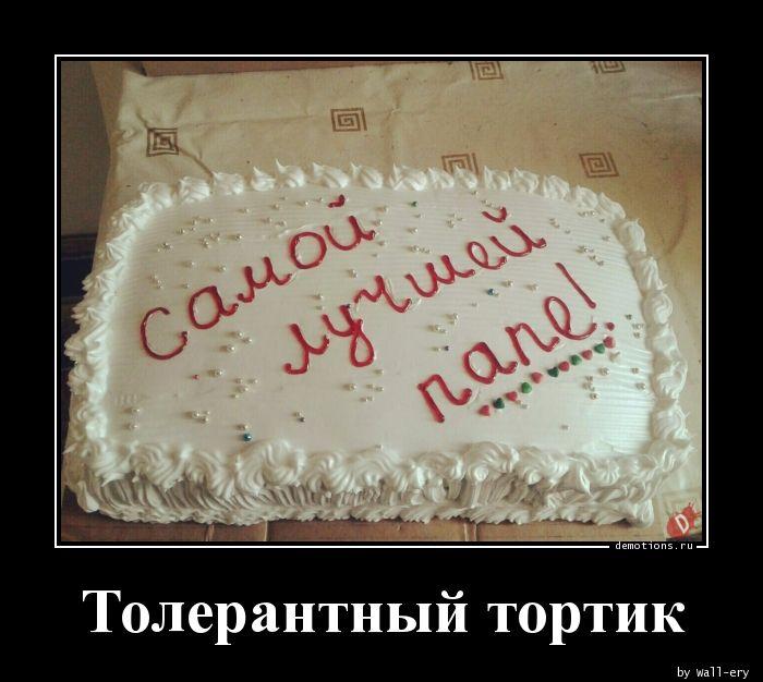 Толерантный тортик