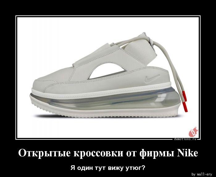 Открытые кроссовки от фирмы Nike