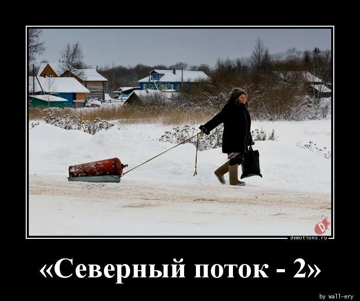 «Северный поток - 2»
