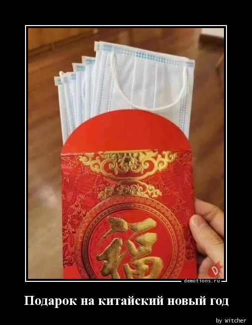 Подарок на китайский новый год