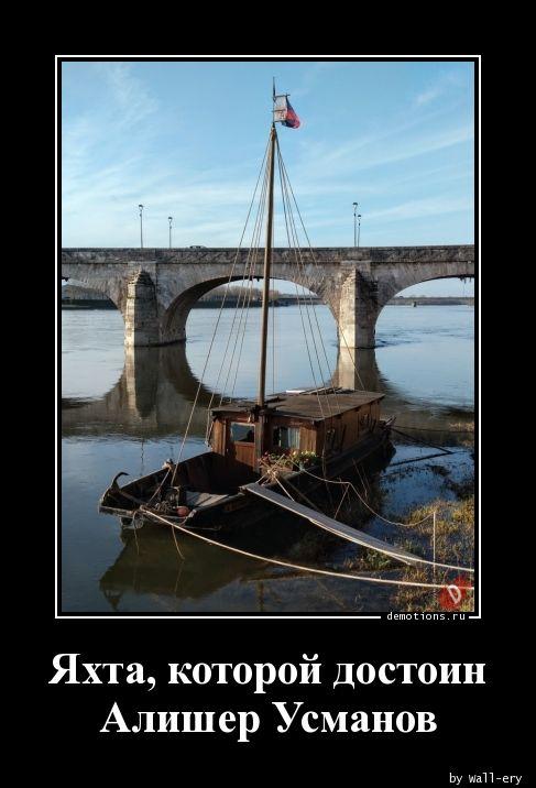 Яхта, которой достоин Алишер Усманов