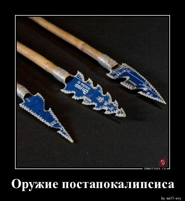 Оружие постапокалипсиса