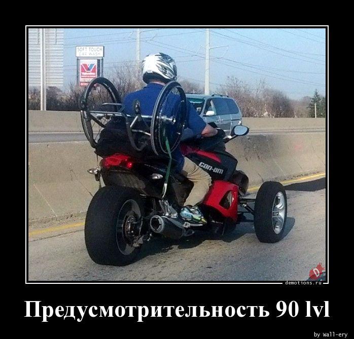 Предусмотрительность 90 lvl