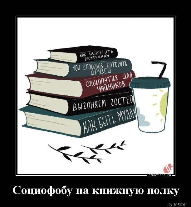Социофобу на книжную полку
