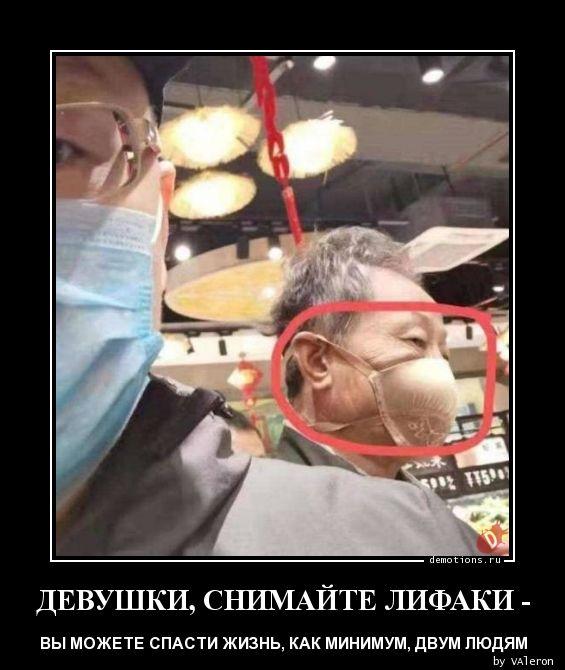 ДЕВУШКИ, СНИМАЙТЕ ЛИФАКИ -