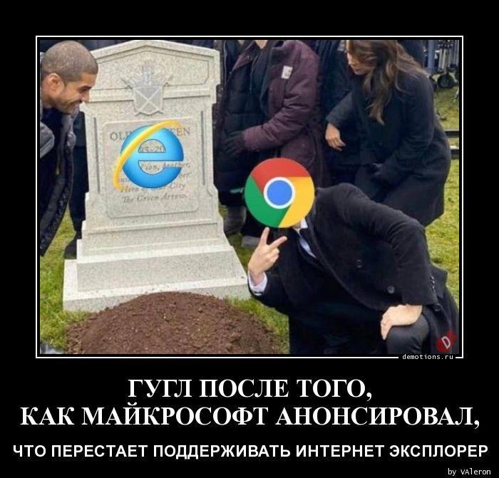 ГУГЛ ПОСЛЕ ТОГО,  КАК МАЙКРОСОФТ АНОНСИРОВАЛ,