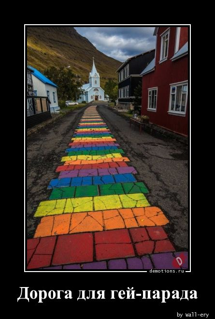 Дорога для гей-парада