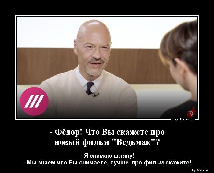 - Фёдор! Что Вы скажете про новый фильм
