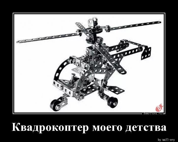 Квадрокоптер моего детства