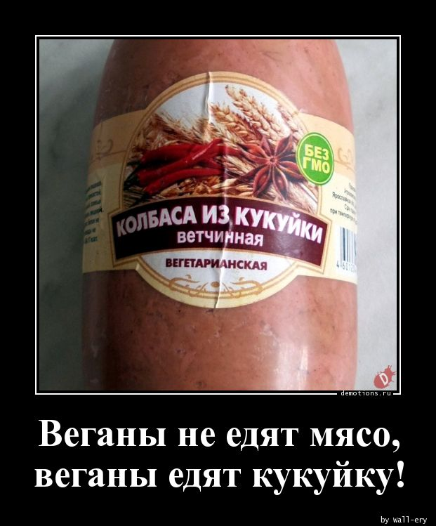 Веганы не едят мясо, веганы едят кукуйку!