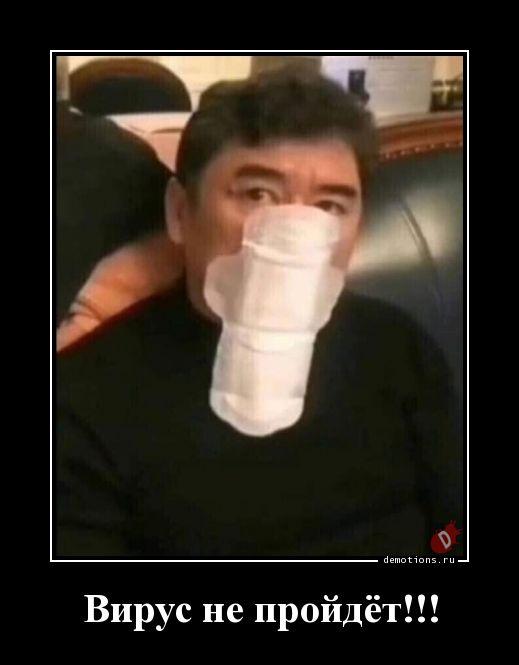 Вирус не пройдёт!!!