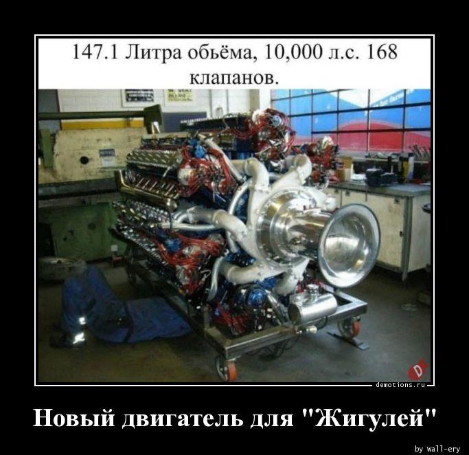 Новый двигатель для