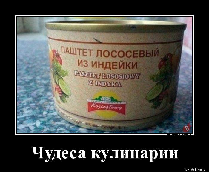Чудеса кулинарии
