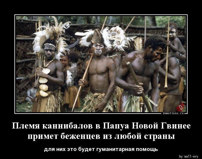 Племя каннибалов в Папуа Новой Гвинее примет беженцев из любой страны
