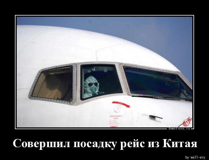 Совершил посадку рейс из Китая