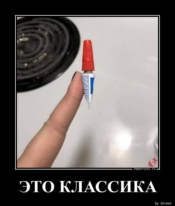 ЭТО КЛАССИКА