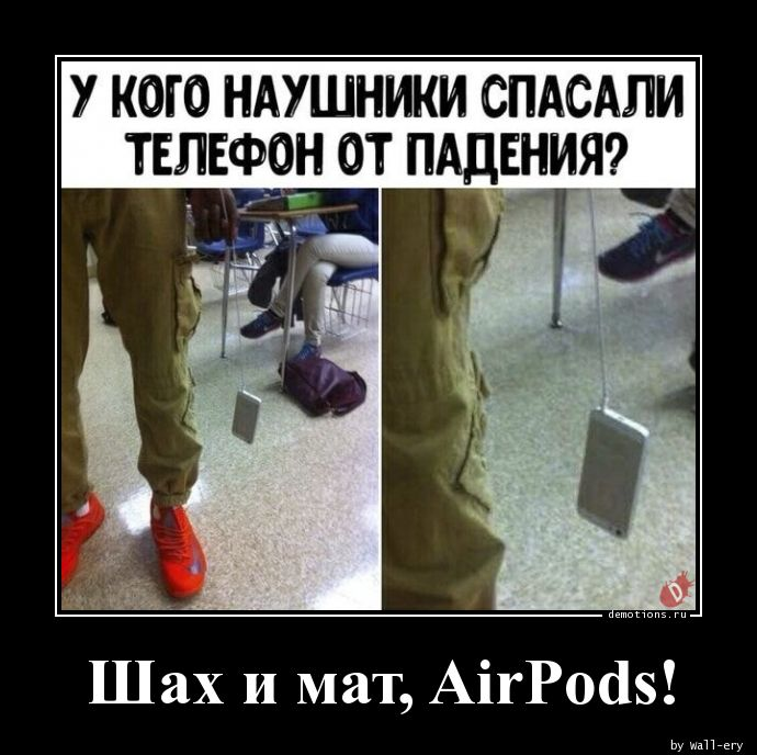 Шах и мат, AirPods!