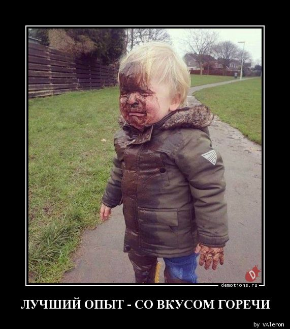 ЛУЧШИЙ ОПЫТ - СО ВКУСОМ ГОРЕЧИ