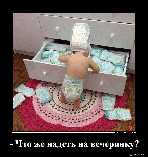- Что же надеть на вечеринку?
