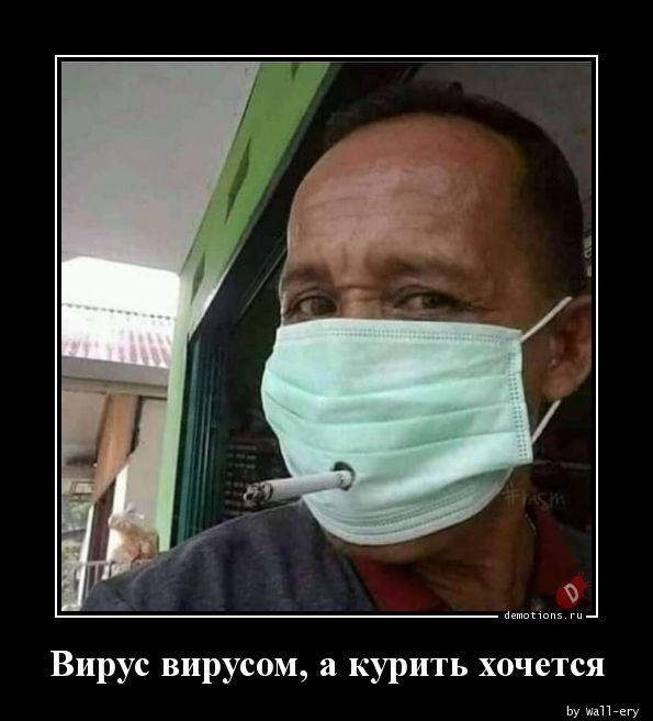 Вирус вирусом, а курить хочется