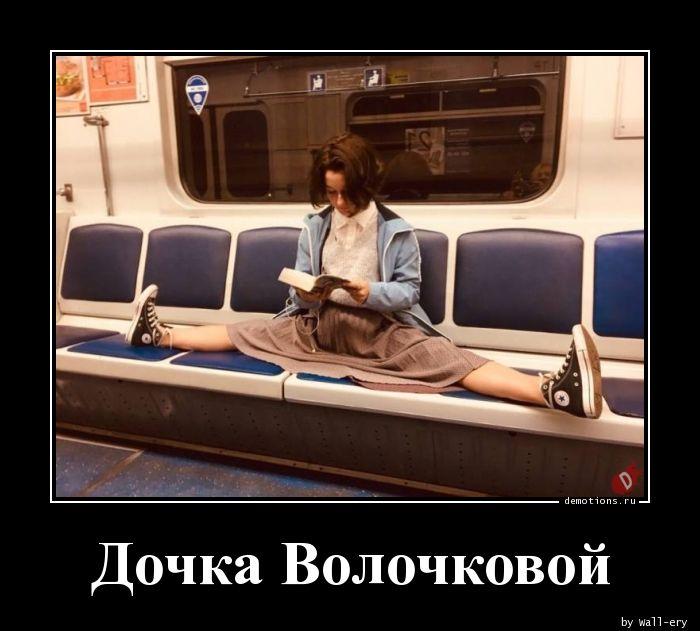 Дочка Волочковой