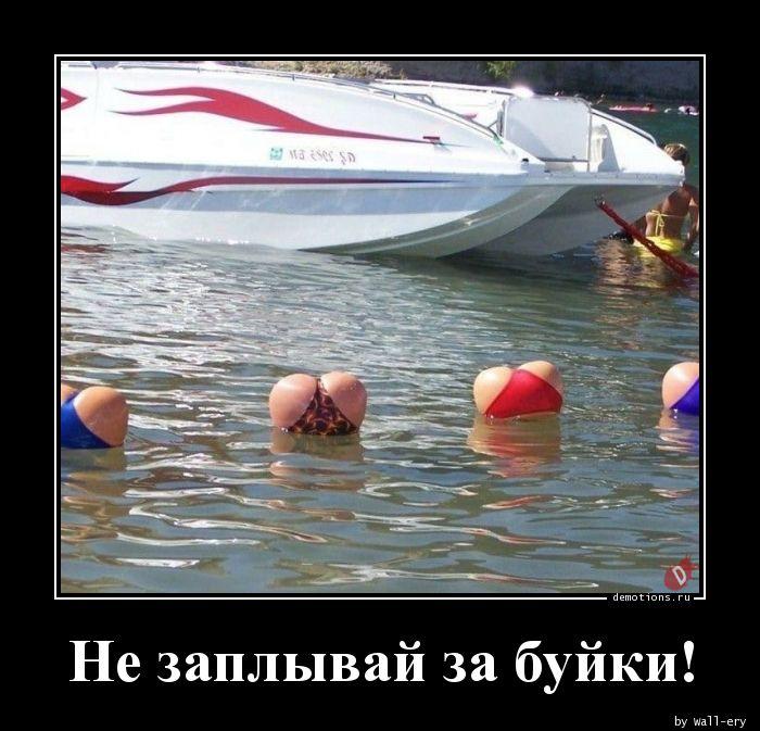 Не заплывай за буйки!