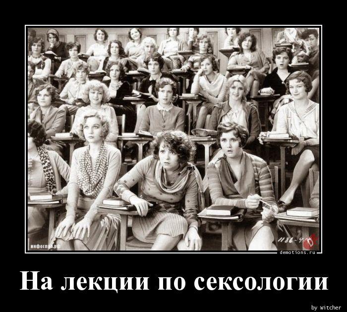 На лекции по сексологии