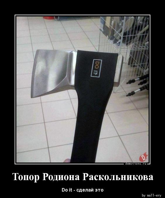Топор Родиона Раскольникова