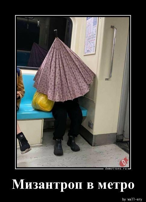 Мизантроп в метро