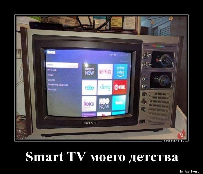 Smart TV моего детства